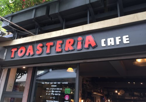 World's Best Grill Cheese at Toasteria Cafe'